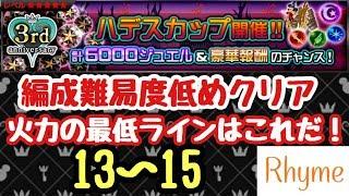 【KHUX】9/20 ハデスカップ 編成難易度低めクリア キングダムハーツ ユニオンクロス