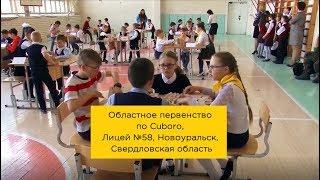 Про обучение и областное Первенство по конструктору Cuboro в Лицее 58, Новоуральск