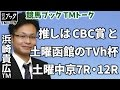 【競馬ブック】浜崎貴広TMの推奨馬(CBC賞 2016年7月3日、TVh杯・中京7R・中京12R …