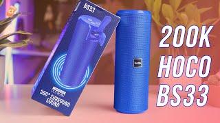 Loa Bluetooth Hoco BS33 Giá Rẻ Chỉ 200K, Âm Lượng Lớn, Chất Âm Tốt, Pin Trâu!