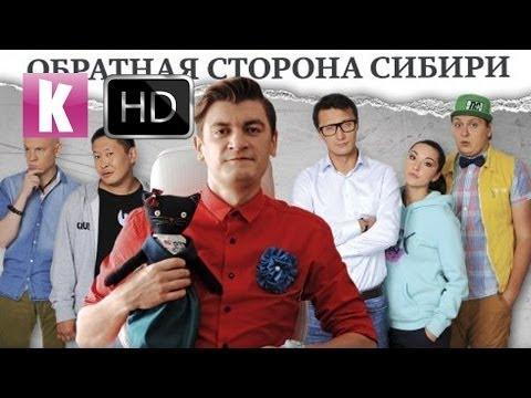"""Премьера фильма """"Похабовск"""" в """"Киномаксе-Красноярск"""""""