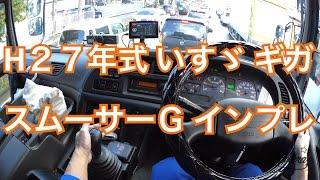 大型トラック運転風景いすゞギガスムーサーG走行インプレISUZU GIGA  Smoother-G