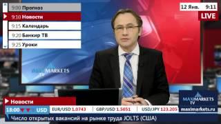 12.01.16 (09:00 MSK) - Новости форекс MaхiMarkets.