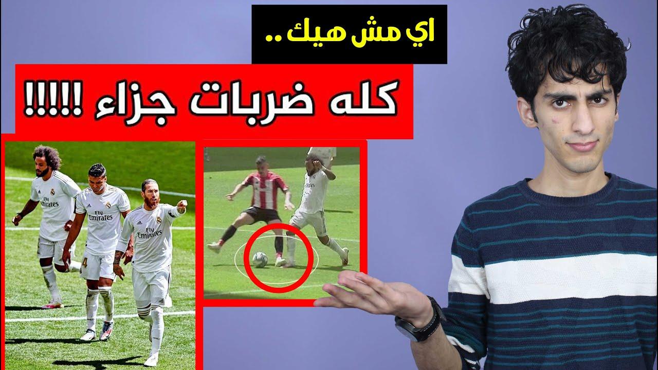 #ع_السريع || ريال مدريد 1_0 بلباو .. ضربات جزاء مثل الرز !!!