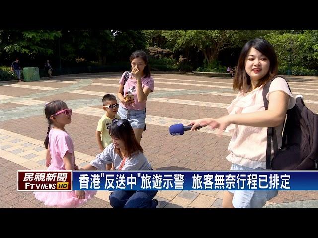 【民視全球新聞】反送中連月抗爭 衝擊香港觀光業 2019.10.20