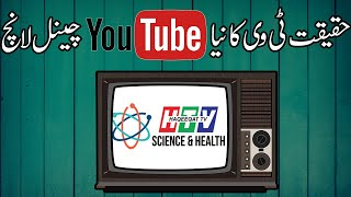 2nd Channel of Haqeeqat TV ( Haqeeqat TV Science & Health ) Launched