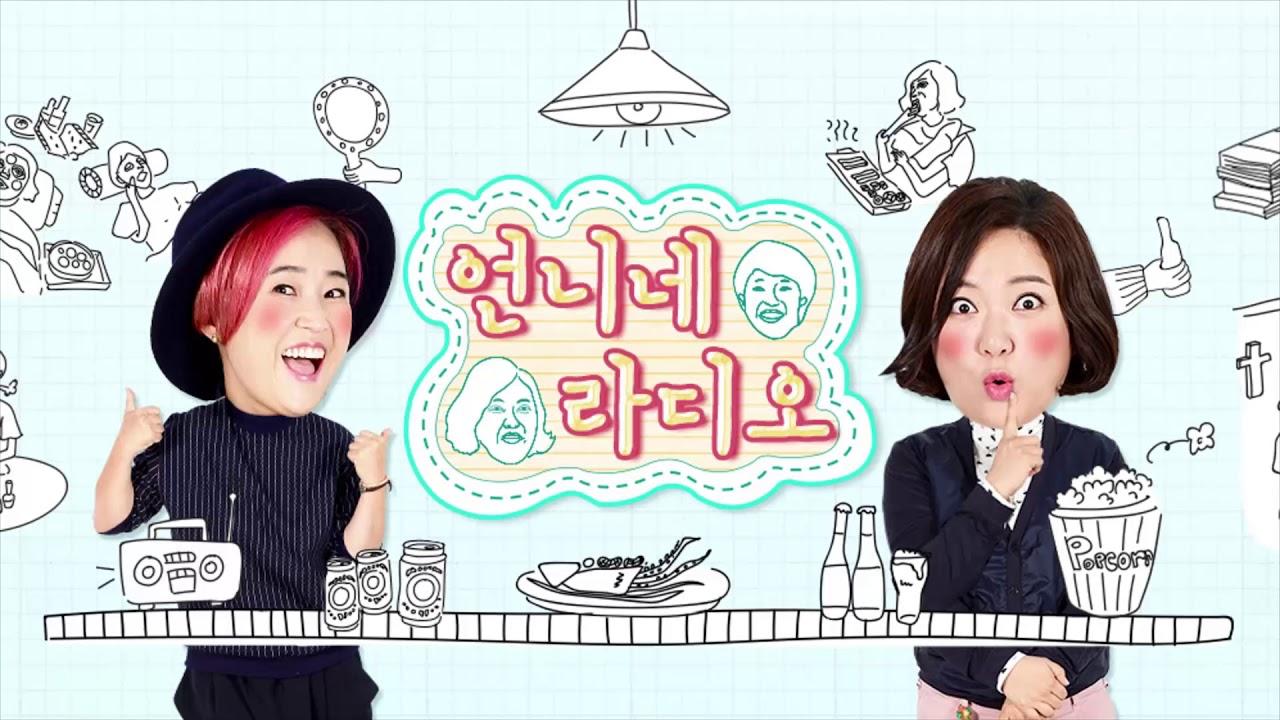송은이 김숙의 언니네 라디오   월 따르릉, 여보세요~! 7월 2일 방송