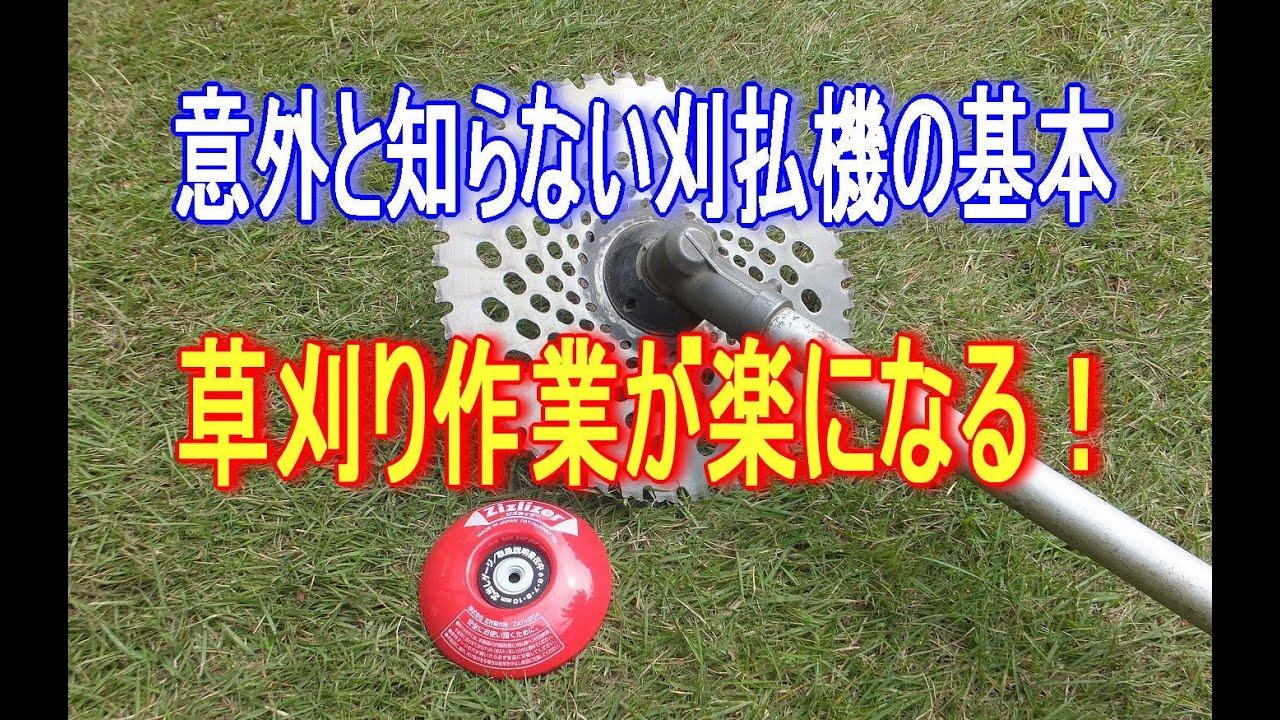 [刈払機]意外と知らない、草刈り作業が楽になる方法。肩掛けタイプの基本。