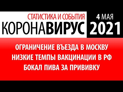 4 мая 2021: статистика коронавируса в России на сегодня