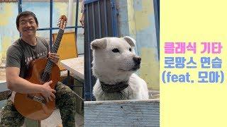 클래식 기타 연습. 로망스 1절을 드디어 완성! (fe…