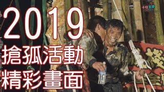 卡哇宜蘭|頭城搶孤文化季(五)2019搶孤活動Highlight影片縮圖