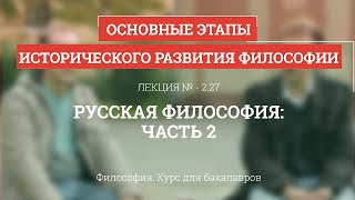 2.27 Русская философия - часть 2 - Философия для бакалавров