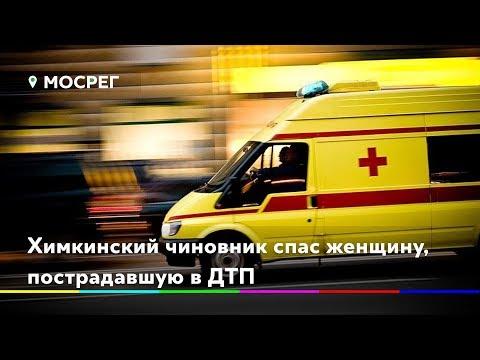 Новые подробности ДТП в Химках //НОВОСТИ 360° ХИМКИ 18.09.2019