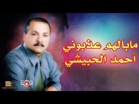 مابالهم عذبوني | احمد الحبيشي