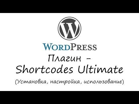 WordPress - плагин Shortcodes Ultimate. Уроки WordPress. Урок #10