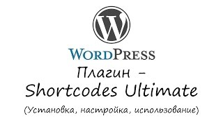 WordPress - плагин Shortcodes Ultimate. Уроки WordPress. Урок #10