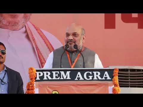 Shri Amit Shah at Vijay Sankalp rally in Agra (24 March 2019)
