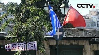 [中国新闻] 希腊民众热烈欢迎习主席到访 望两国加强合作巩固友谊 | CCTV中文国际