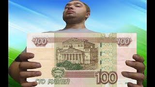 """прожить день на 100 рублей """"выжить на сотку"""""""