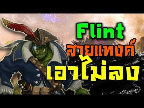 """สายแข็ง ห้ามพลาด!! Flint beastwood สายแทงค์ """"ถึกจนแทงค์อาย"""""""