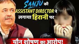 SHOCKING! Sanju Assistant Director Puts Molestation Allegations On Filmmaker Rajkumar Hirani