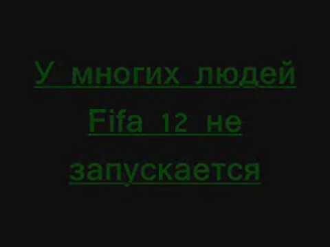 Что нужно делать если fifa 12 не запускается