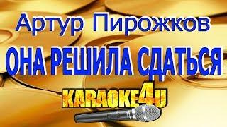 Download Артур Пирожков   Она решила сдаться   Караоке (Кавер минус) Mp3 and Videos