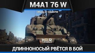 В БАЛАНСЕ? - Обзор М4А1 (76) W в War Thunder