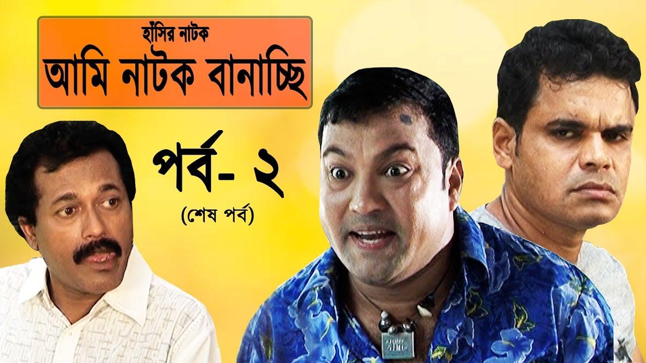 New Bangla Comedy Natok 2018 | আমি নাটক বানাচ্ছি | Part-2 | ft Siddiqur Rahman, Faruk, Morshed