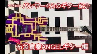 布袋寅泰ファンサイト HOTEI ANGELが開設15周年を記念して HOTEI ANGEL...