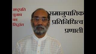 राष्ट्रपति चुनाव और समानुपातिक प्रतिनिधित्व प्रणाली/ डॉ ए के वर्मा