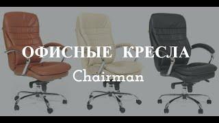Офисные кресла Chairman от компании http://mcventa.ru/(, 2016-08-24T20:00:32.000Z)
