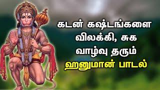 ANJANEYAR SONGS IN TAMIL | Best Hanuman Tamil Padalgal | Best Anjaneyar Tamil Devotional Songs