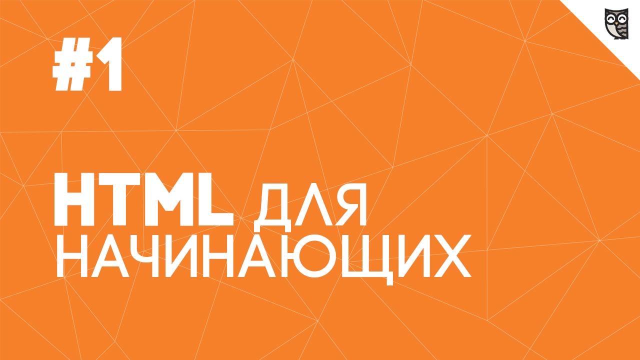 Download HTML для начинающих - #1 - Введение