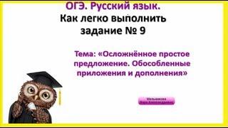 ОГЭ Русский язык. Задание 9 Обособление приложений и дополнений