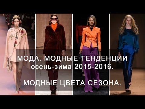 Мода.  Модные тенденции осень-зима 2015-2016.  Модные цвета сезона.