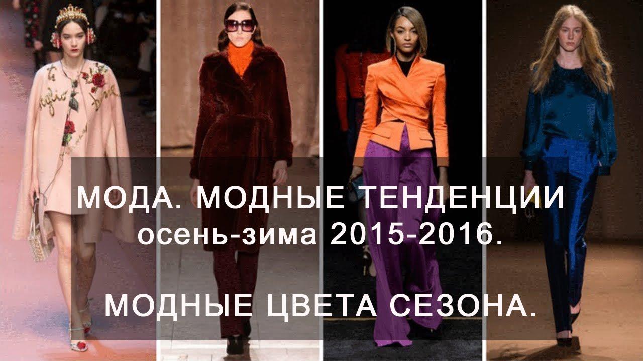 Пальто весна 2016 модные весенние. Мода весны 2016 года держит курс на элегантность, поэтому женское весеннее пальто будет в фаворитах предстоящего сезона.