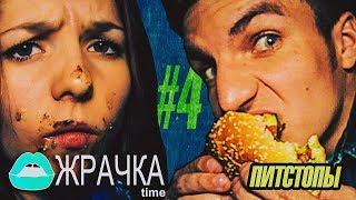 ЖРАЧКА time 4 | ПИТСТОПЫ ВЛАДИВОСТОКА
