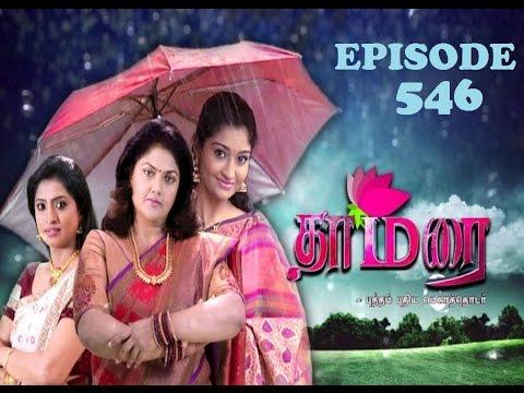 Thamarai - Episode 546 - 25/08/2016