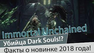 Immortal Unchained - Убийца Dark Souls!?