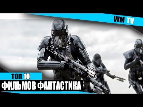 ТОП 10 - Лучших Фильмов в жанре Фантастика 2016 - Ruslar.Biz
