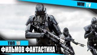 ТОП 10 - Лучших Фильмов в жанре Фантастика 2016