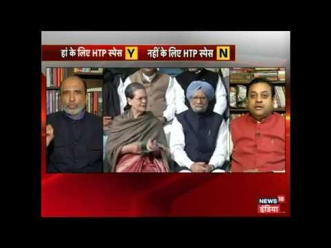 HTP: Kya 'NAC' ke bahane Sonia Gandhi Manmohan sarkar chala rahi thi?