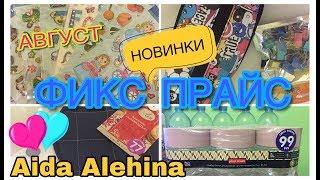 ФИКС ПРАЙС👍И СНОВА НОВИНКИ👍ЗАШЛА за ВОДИЧКОЙ 👍АВГУСТ 2.08.18