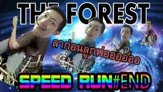 The Forest [SPEEDRUN#END] : ลาก่อนลูกพ่ออออ...Feat.CoolCool