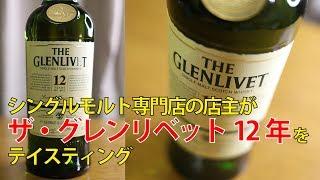 シングルモルト・スコッチ・ウイスキー ザ・グレンリベット12年 のテイ...