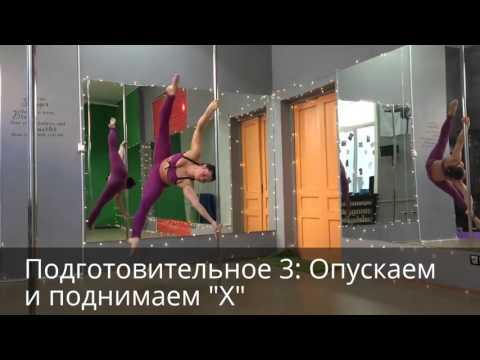 Обучалка Pole Dance по выходу из тюльпана во флаг для Александры Литовки