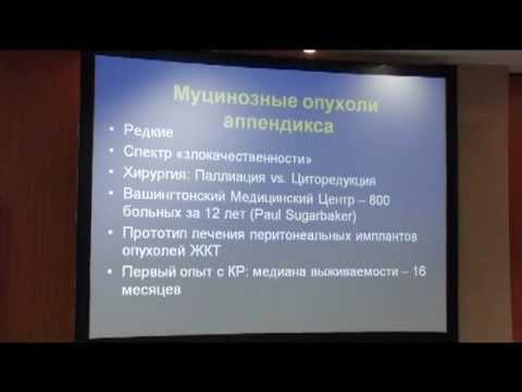Рак прямой кишки: тактика лечения ректального рака