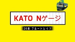 Nゲージ KATO 20系ブルートレインとEF65 500