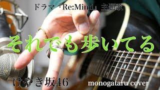 ご視聴ありがとうございます。 今回はドラマ『Re:Mind』主題歌でもある...